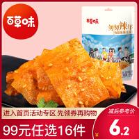 【99元15件】【百草味-麻辣豆皮65gX2袋】辣条大刀肉手撕辣片豆腐干怀旧零食