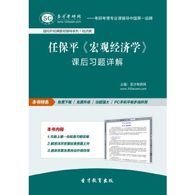 任保平《宏观经济学》课后习题详解 正版软件 考研资料 电脑手机并用 无纸质版