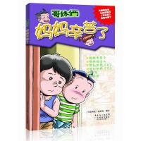 【正版包邮】妈妈辛苦了 (哥妹俩 中文版漫画书) 作者:徐有利(马来西亚吉隆坡人) 少年儿童幽默漫画绘本亲子阅读图书小