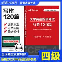 中公教育2020大学英语四级考试:写作120篇