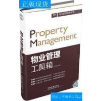 【二手旧书9成新】物业管理工具箱-(配光盘) /赵文明 著 中国铁道出版社
