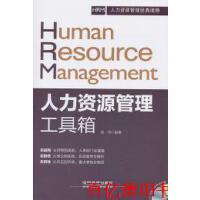 【二手旧书9成新】管理工具箱徐伟著中国铁道出版社9787113168643