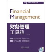【二手旧书9成新】财务管理工具箱(附光盘) 徐伟 9787113168551 中国铁道出版社