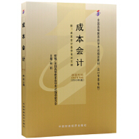 【旧书二手书8成新】 全新正版自考教材0156 00156 27987 27008成本会计 2010年版 林莉 中国财