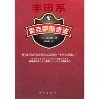 雷克萨斯奇迹 (日)高木晴夫,喻海翔 东方出版社 9787506039833