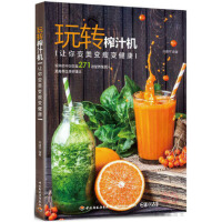 玩转榨汁机:让你变美变瘦变健康 刘建平 中国轻工业出版社 9787518410460