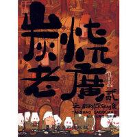 炭烧老广贰之Sang饮Sang食火精灵9787536242326【新华书店,稀缺收藏书籍!】