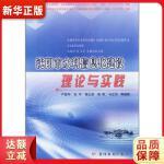 沈阳市水利信息化建设理论与实践 严登华9787550900806