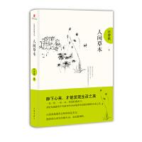 人间草木 汪曾祺典藏文集