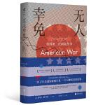 无人幸免:2074-2095美国第二次南北战争 [American War]