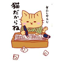 现货【深图日文】猫だからね 因为是猫咪 そにし けんじ 幻冬�h 搞笑日漫 进口书 正版