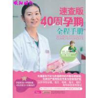 【二手旧书9成新正版现货】速查版40周孕期全程手册李扬