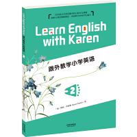 跟外教学小学英语(彩色英文版 Grade 6)