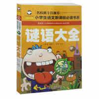 () 谜语书猜谜语大全 益智力开发游戏书 3-4-5-6-7-8-9-10岁经典少儿童书籍畅销书 小学生课外必读迷语大