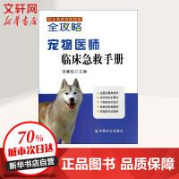 宠物医师临床急救手册 中国农业出版社