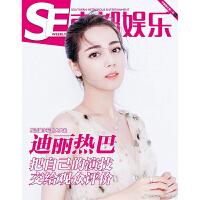南都娱乐周刊2018年6期迪丽热巴封面杂志+海报+明信片套装