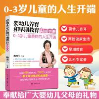 中国妇女:婴幼儿养育和早期教育实用手册