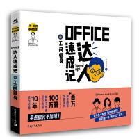 中青雄狮:不一样的职场生活――Office达人速成记+工间健身