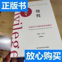 [二手旧书9成新]特权:圣保罗中学精英教育的幕后 /西莫斯・可汗