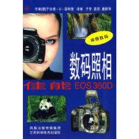 【新书店正版】 数码照相――佳能EOS350D (德)菲利普 ,于芳 江苏科学技术出版社 9787534552397
