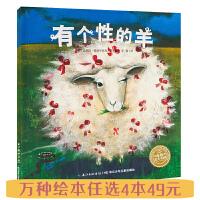 平装软皮 有个性的羊/海豚绘本花园系列 0-1-2-3-4-5-6岁幼儿童读物宝宝早教启蒙绘本图画故事书籍 亲子共读宝宝