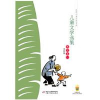 丰子恺儿童文学选集(美绘版)--散文卷一