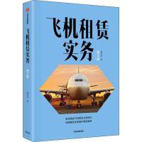 �w�C租�U���� 第3版,中信出版社,9787521711585【新�A��店,正版�F�】