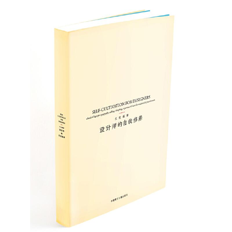 设计师的自我修养一本关于字体/标志/常识/理论/讲谈/思考/经验/技巧的书籍
