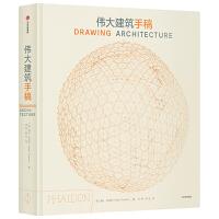伟大建筑手稿:永载5000年文明史的建筑美学巨著