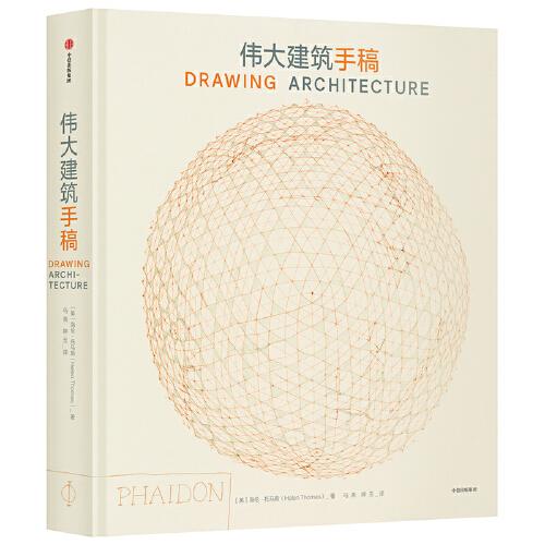 全球伟大建筑手稿集,可传家收藏的艺术美学书。