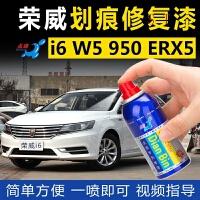 汽车漆面划痕修复自喷漆荣威eRX5 i6W5 950白色油漆修补漆笔 i6 皓月白