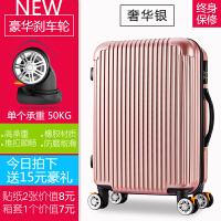 旅行箱子行李箱女拉杆箱万向轮学生硬箱男密码登机皮箱包24寸20寸 玫瑰金 【磨砂 刹车轮】