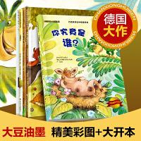 5册国外情商培养情绪管理大憨熊绘本故事书套装淘气獾和胆小兔 经典亲子好习惯童话低幼儿园阅读物故事书儿童绘本0-3-5-