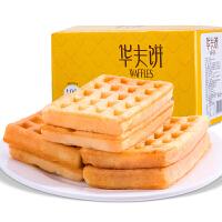 华夫饼整箱590克 夹心面包早餐糕点办公室宿舍休闲零食年货