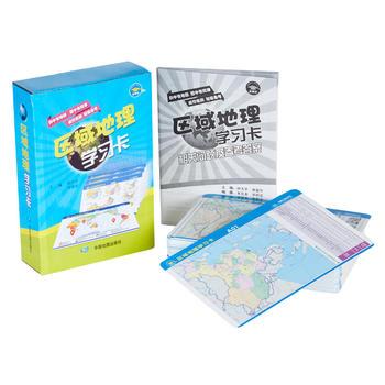 区域地理学习卡内含112张区域地理学习卡中学教辅地理记忆卡片资料 附参考答案世界和中国各区域地图彩图