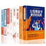家庭教育全套8册正面管教+父母是孩子最好的玩具+孩子为你自己读书+好父母不吼不叫 亲子育儿培养孩子优秀的黄金法则书籍