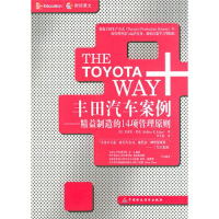 【旧书二手书9成新】丰田汽车案例:精益制造的14项管理原则 [美] 杰弗里・莱克,李芳龄 9787500576174