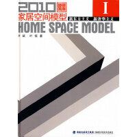 2010家居空间模型Ⅰ・新东方主义 新奢华主义(3ds Max模型,含4张DVD-ROM光盘)