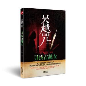 吴越咒1:寻找古越女(解读千年古剑的遗失之谜,驱散残暴凶案的重重谜雾。)