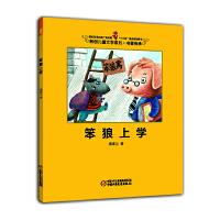 笨狼上学-新创儿童文学系列 书香传承