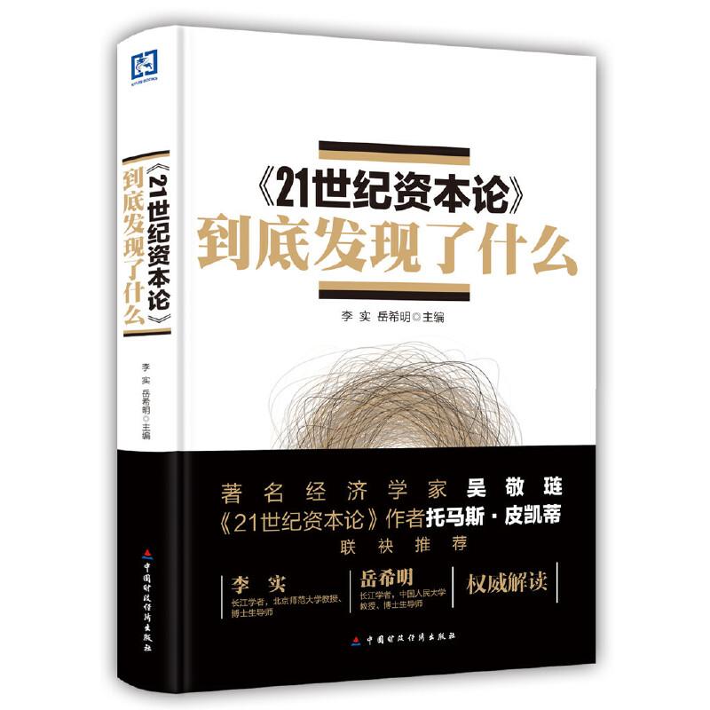 《21世纪资本论》到底发现了什么知名经济学家吴敬琏、《21世纪资本论》作者托马斯·皮凯蒂联袂推荐,长江学者李实、岳希明教授解读,让你全面、快速、透彻读懂《21世纪资本论》,准确把握原书观点和精髓