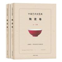 中国艺术史图典・陶瓷卷