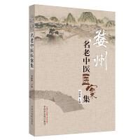 婺州名老中医医案集(浙江省名中医傅晓骏编著)