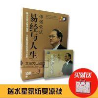 原装正版 易经与人生 傅佩荣主讲 9VCD 国学学习讲座光盘 包发票