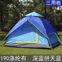 户外3-4人全自动帐篷 野外露营三人速开双层大帐篷多双人帐篷用品 三用190条纶布 深蓝拼天蓝色