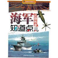 军事知识知道点:海军武器装备知道点 李方江 9787811415711