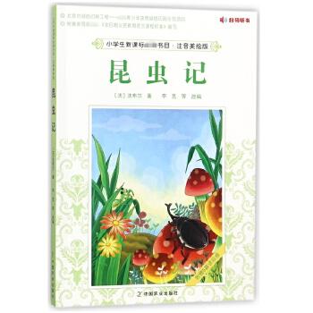 昆虫记(注音美绘版)