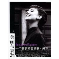 【新书店正版】美丽与哀愁:一个真实的奥黛丽 赫本怡清9787506020992东方出版社