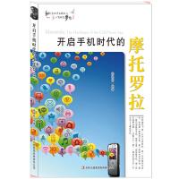 开启手机时代的摩托罗拉 梁换林 吉林出版集团有限责任公司 9787553440729