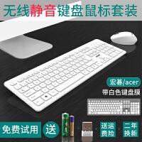宏�acer无线键盘鼠标套装静音台式机电脑笔记本通用外接无线键鼠
